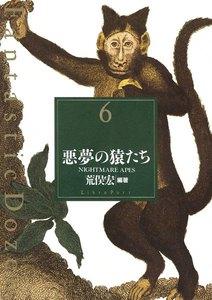 ファンタスティック12(ダズン) (6) 悪夢の猿たち