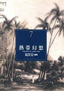 ファンタスティック12(ダズン) (7) 熱帯幻想