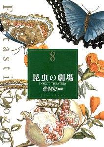 ファンタスティック12(ダズン) (8) 昆虫の劇場