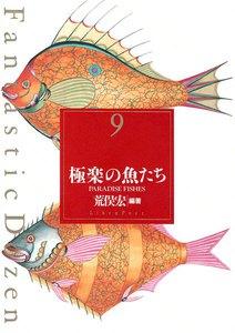 ファンタスティック12(ダズン) (9) 極楽の魚たち