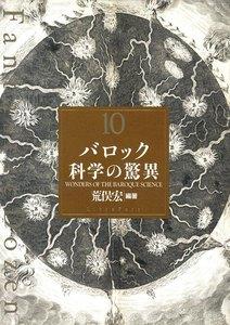 ファンタスティック12(ダズン) (10) バロック科学の驚異