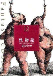 ファンタスティック12(ダズン) (12) 怪物誌