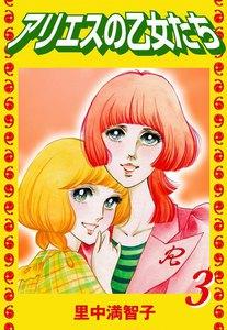 アリエスの乙女たち (3) 電子書籍版
