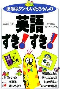 あるはクン・しいたちゃんの英語すき!すき! 電子書籍版