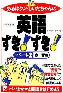 あるはクン・しいたちゃんの英語すき!すき! パート2[O~T編] 電子書籍版