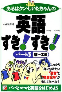 あるはクン・しいたちゃんの英語すき!すき! パート3[U~Z編] 電子書籍版