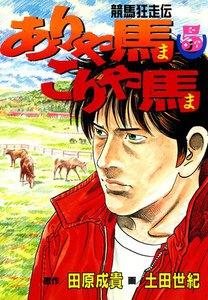 競馬狂走伝 ありゃ馬こりゃ馬 (5) 電子書籍版
