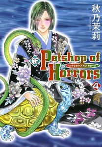 新 Petshop of Horrors (4) 電子書籍版