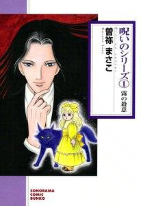表紙『呪いのシリーズ』 - 漫画