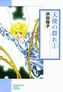 天使の群れ (1) 電子書籍版