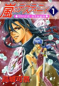 嵐のデスティニィ third stage (1) 電子書籍版