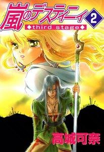 嵐のデスティニィ third stage 2巻