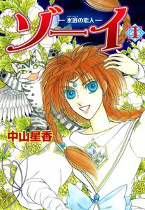 ゾーイ -水底の恋人- (1) 電子書籍版