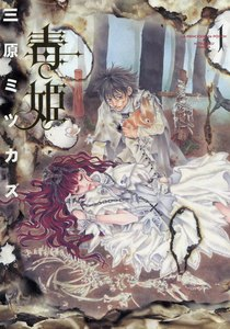 毒姫 (1) 電子書籍版