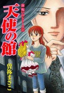 天使の館 新 呪いのシリーズ 2巻