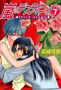 嵐のデスティニィ third stage (7) 電子書籍版