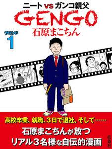 GENGO ラウンド