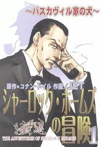 シャーロック・ホームズの冒険 1 ~バスカヴィル家の犬~ 電子書籍版