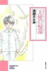 天使の帰還 池田さとみミステリー・ワールド 4巻