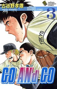 GO ANd GO 3巻