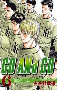 GO ANd GO 6巻