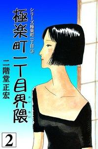 極楽町一丁目界隈 (2) 電子書籍版