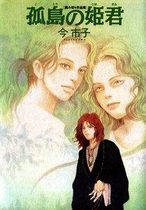 孤島の姫君 電子書籍版