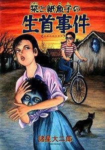 表紙『栞と紙魚子シリーズ』 - 漫画