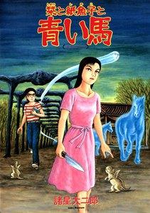 栞と紙魚子と青い馬 電子書籍版