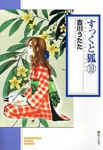すっくと狐 (10) 電子書籍版