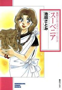 池田さとみミステリー・ワールド(2) スーベニア 電子書籍版
