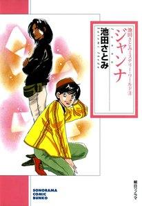 池田さとみミステリー・ワールド(3) ジャンナ 電子書籍版