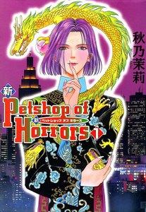新 Petshop of Horrors (1) 電子書籍版