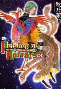 新 Petshop of Horrors (3) 電子書籍版
