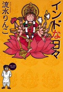 インドな日々 (1) 電子書籍版