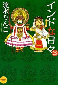 インドな日々 (3) 電子書籍版