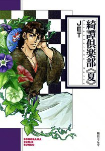 綺譚倶楽部 (夏)