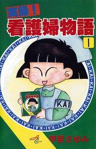 実録!看護婦物語 (1) 電子書籍版