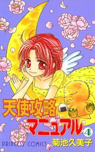 天使攻略マニュアル 4巻