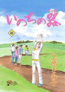 いのちの器 (40) 電子書籍版