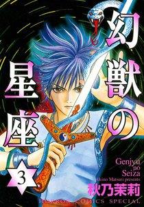 幻獣の星座 3巻