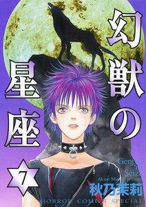 幻獣の星座 7巻