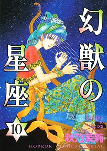 幻獣の星座 10巻
