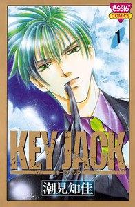 KEY JACK 1巻