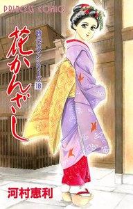 時代ロマンシリーズ18 花かんざし