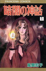 暗闇の神話 1巻