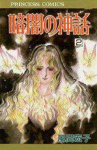 暗闇の神話 2巻