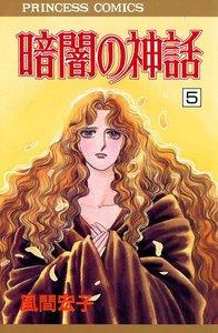 暗闇の神話 5巻