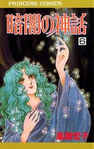 暗闇の神話 6巻
