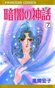 暗闇の神話 7巻